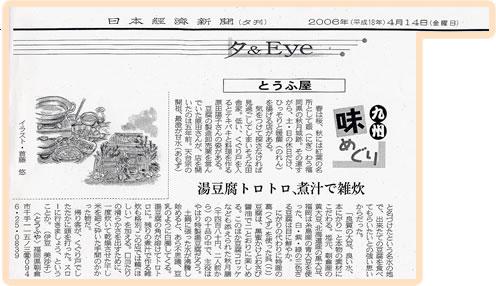 2006日本経済新聞夕刊記事で秋月とうふ家が紹介されました。