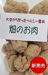 畑のお肉 アペックス乾燥大豆ミート80g