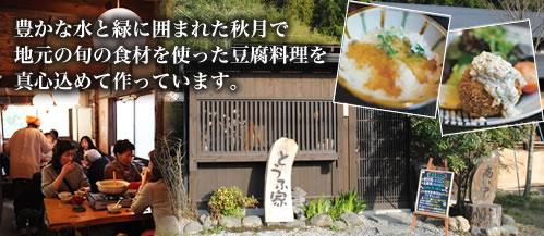 豊かな水と緑に囲まれた秋月で おいしい豆腐料理の理想を求め薬味も丹精込めて作っています。