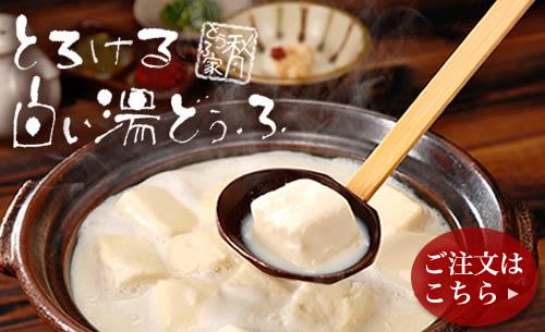 秋月とうふ家名物 とろける白い湯豆腐