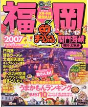 マップルマガジン2007福岡