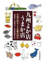 九州のよか店うまか店 日本経済新聞社
