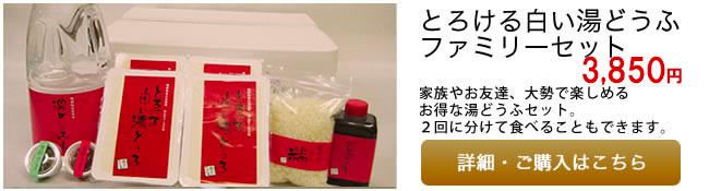 とろける白い湯豆腐ファミリーセット